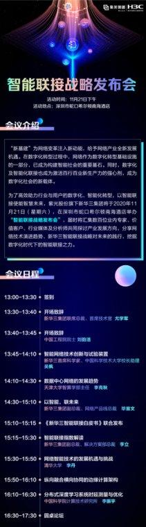 让智能超越所见 11月21日2020新华三智能联接战略发布会即将启航