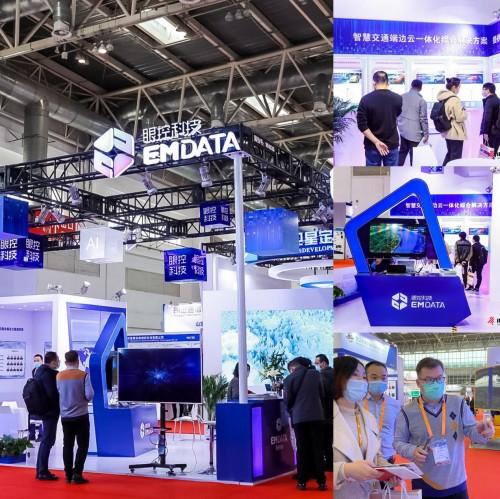 2020中国国际智能交通展如期开幕,眼控科技惊艳亮相