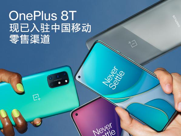 一加手机与中国移动达成全面合作,一加 8T 入驻移动全渠道