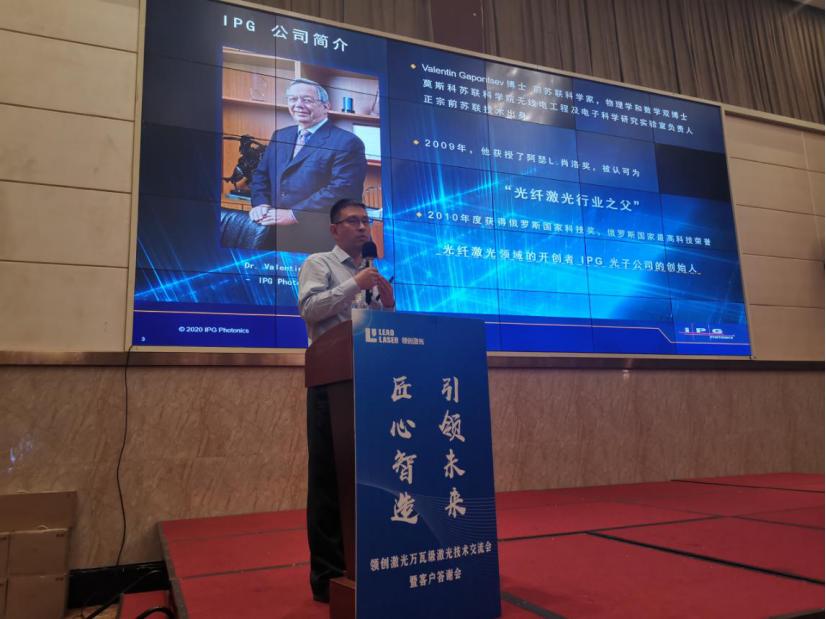 领创激光重庆交流会:匠心智造,引领未来