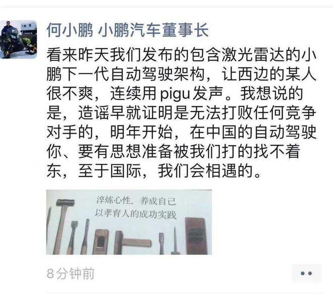 疑似回击马斯克抄袭指责,何小鹏:在中国要打败你_新霸达场站