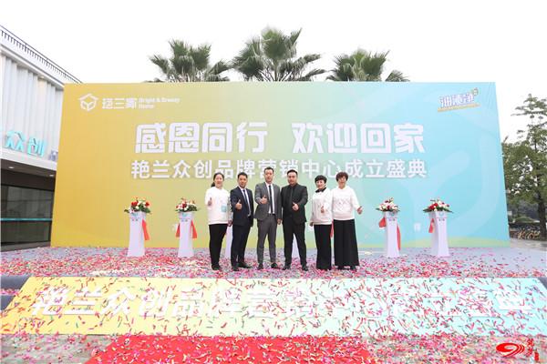 感恩同行·艳兰众创——艳兰家2020年品牌营销中心成立盛典召开
