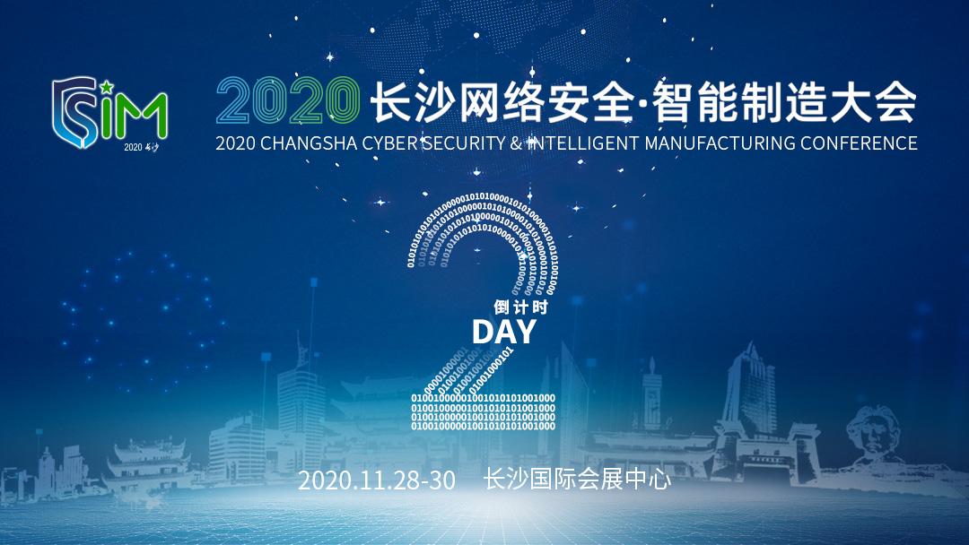 2020长沙网络安全·智能制造大会,大咖云集精彩纷呈