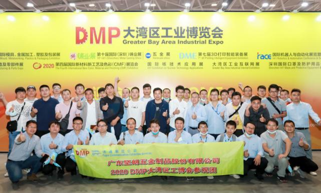 科技赋能+融合创新,看DMP工博会引领制造新未来!