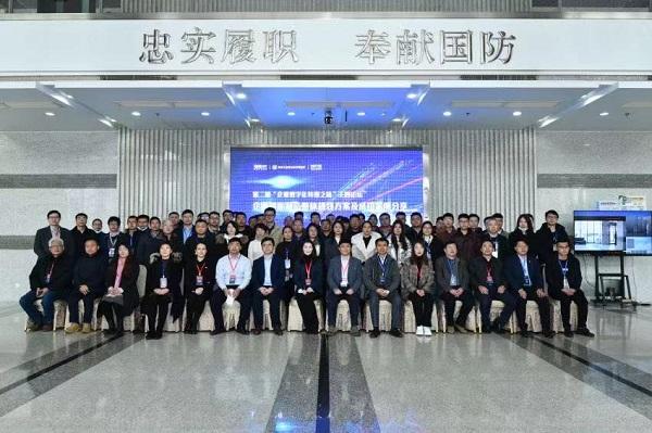"""智能· 转型· 协同——第二期""""企业数字化转型之路""""主题论坛在北京盛大举行!"""
