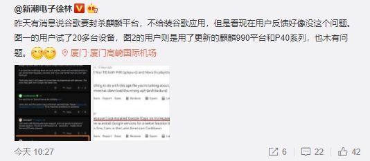 麒麟芯片被禁安装谷歌应用?没这事-自由鸟王博