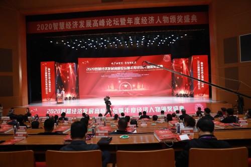 """唐明聪获""""2020中国智慧经济十大创新人物""""大奖"""