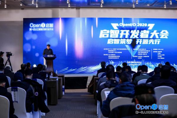 2020启智开发者大会在京隆重开幕,千万激励奖金首批评选揭晓