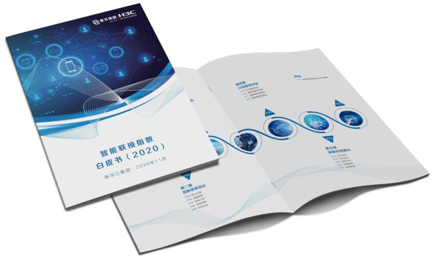 国内首部《智能联接指数白皮书》权威发布,新华三助力企业抢占数字化先机