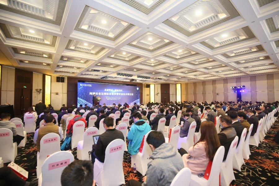 新华三出席网络安全法规标准宣贯暨安全技术研讨会