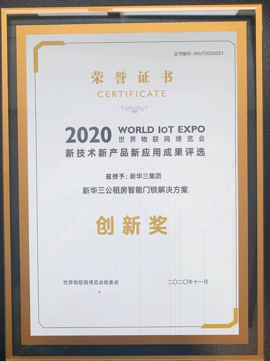 创新改善民生,新华三公租房智能门锁方案斩获2020世界物联网博览会大奖