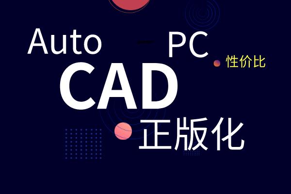 """1/5成本替代AutoCAD,还赠送专业三维机械设计软件"""" 天河PCCAD V21剑指何方?"""