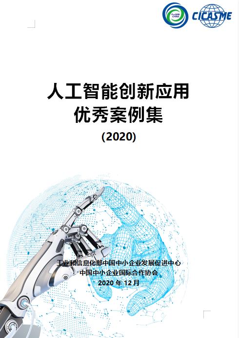 2020年人工智能创新应用优秀案例发布