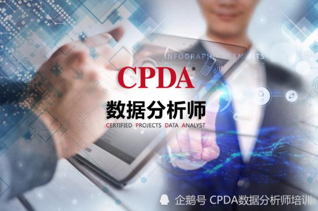 CPDA数据分析师:从事人工智能技术的本地公司中有四分之一