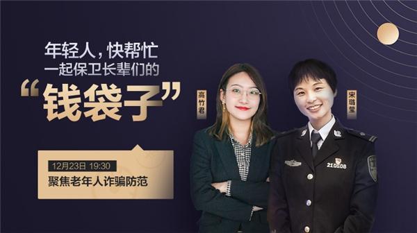 苏宁金融联合南京公安反诈中心直播 为老年人防诈支招