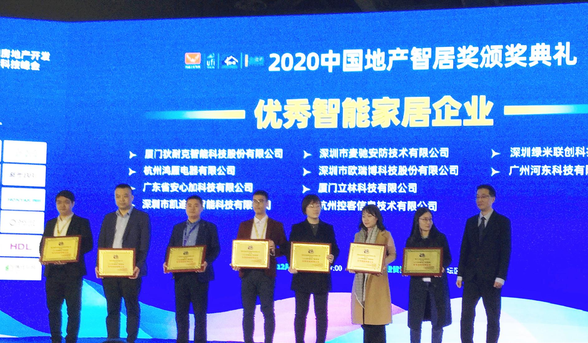 """实力加冕,鸿雁荣膺""""2020中国地产智居奖"""""""