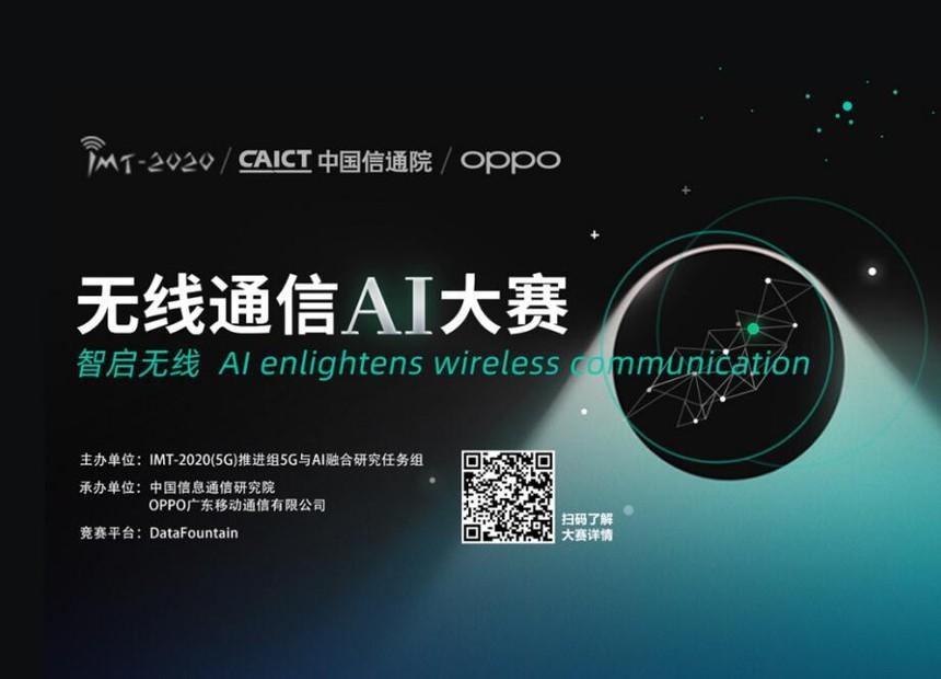 智启无线,AI助力5G腾飞!无线通信AI大赛正式开启报名!