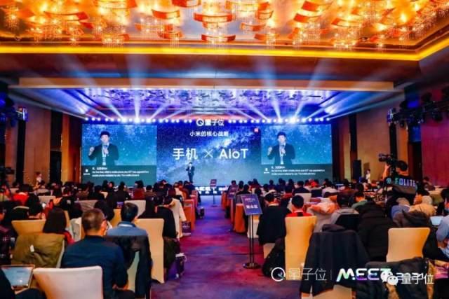 小米副总裁崔宝秋:智能手机是今天AI最大平台,AIoT又让AI无处不在