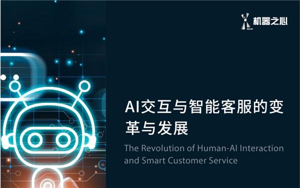 客服形式升级革新,AI技术助力打造智能客服