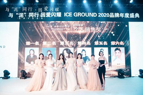 "ICE GROUND2020年度盛典:与""泥""同行,因爱闪耀"