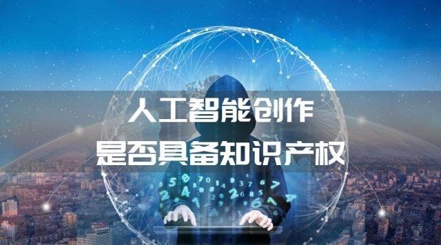 人工智能技术衍生的创作作品是否具有知识产权?