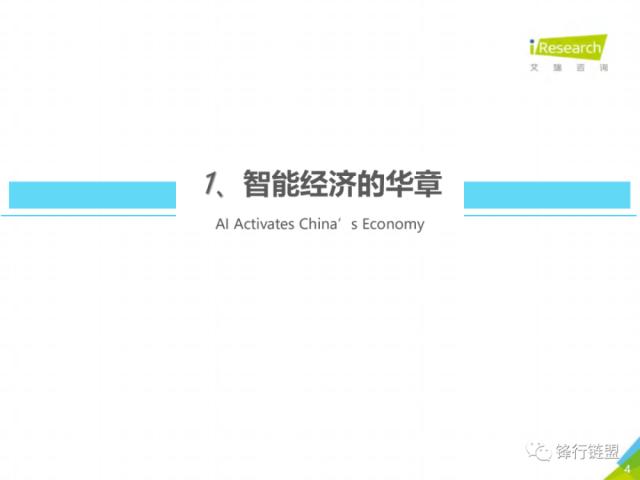 【报告】2020年中国人工智能产业研究报告(附PDF下载)