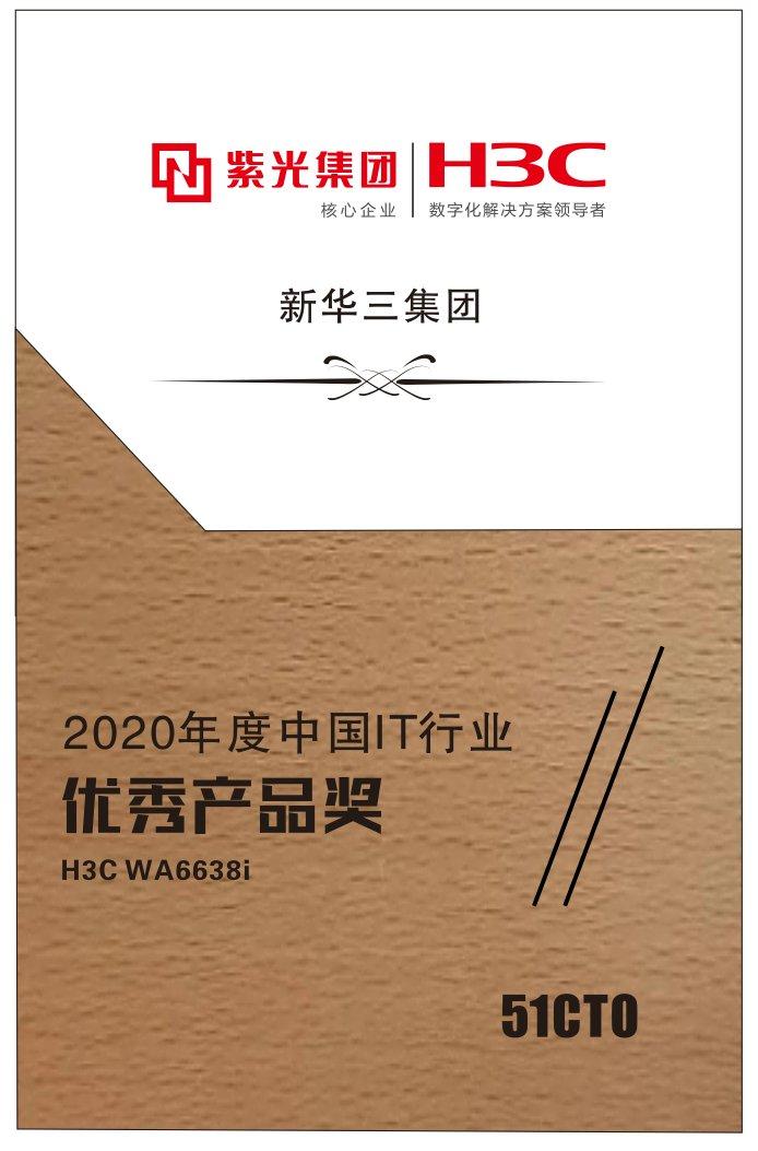 """新华三Wi-Fi 6斩获51CTO""""2020年度中国IT行业优秀产品""""大奖"""