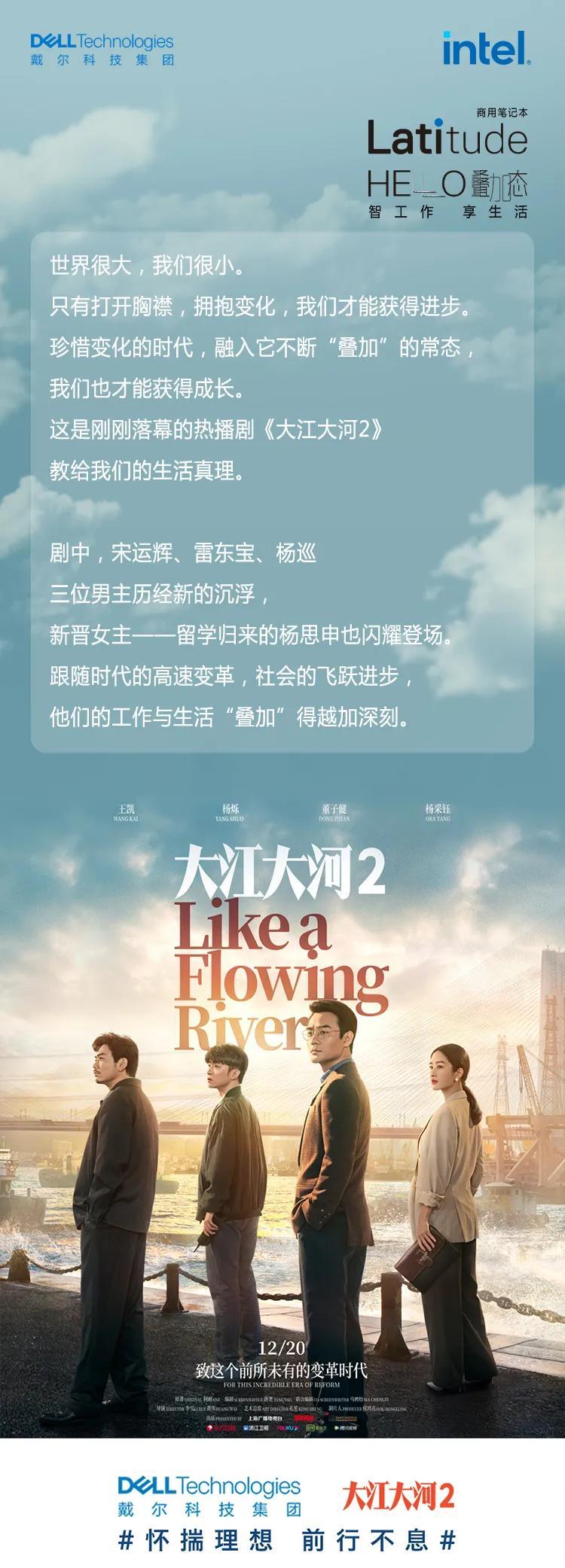 透过《大江大河2》看戴尔的前世今生