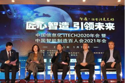 """热议""""十四五"""",ITECH2020风云人物及智造百强榜2020榜单揭晓"""