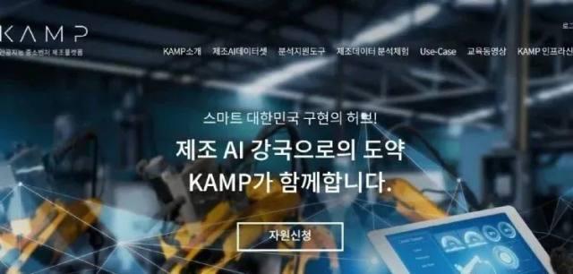 韩国启动的人工智能制造平台KAMP,到底是什么?