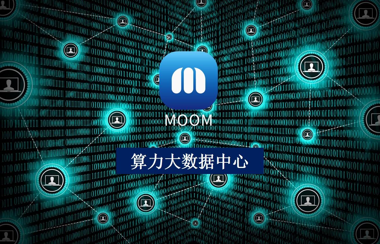 全力布局算力大数据中心,Moom集团在下一盘什么棋?