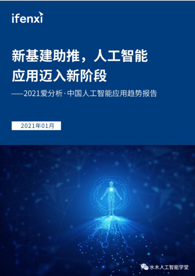 中国人工智能应用趋势报告(附PDF下载)