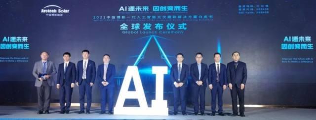 增发可高达7%!《中信博新一代人工智能光伏跟踪解决方案白皮书》全球首发