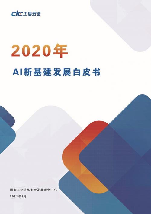 最新的《AI新基建白皮书》发布,展示百度智能云多个落地案例