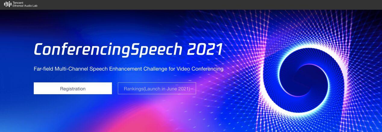 INTERSPEECH 2021远场多通道语音增强挑战赛报名通道开启