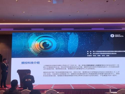 """中国民航未来机场建设高峰论坛在杭举办 眼控科技获""""民航最佳合作伙伴""""称号"""