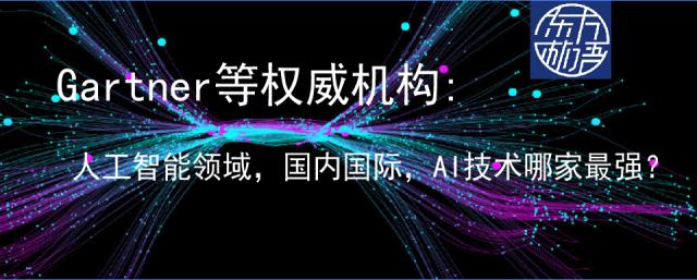 Gartner等权威机构:人工智能,国内国际AI技术哪家强?