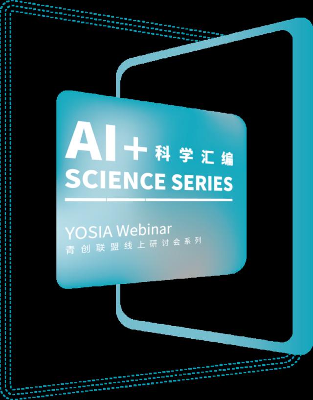 人工智能赋能材料科学,有望为材料科学带来范式化革命 《AI+科学汇编》