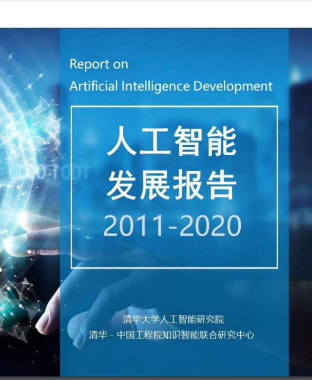 清华大学发布《人工智能发展报告2020(PDF)》