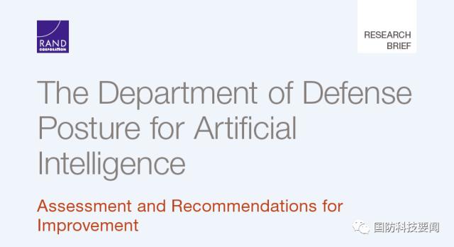 兰德公司发布报告《美国防部人工智能态势:评估和改进建议》