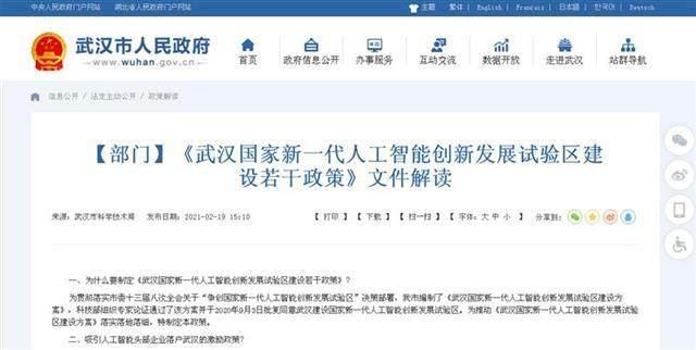 最高5亿资金支持,武汉重磅支持人工智能制造业