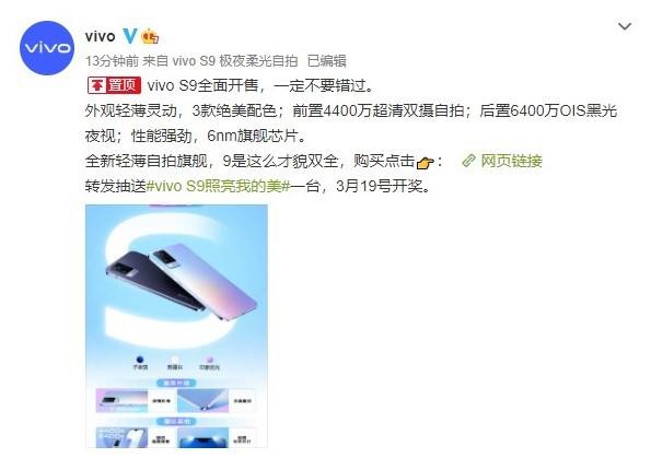 5G轻薄自拍旗舰 vivo S9今日正式开售