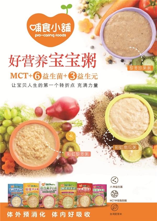 哺食小铺藜麦宝宝粥,多样化产品组合打造宝宝辅食营养宝塔