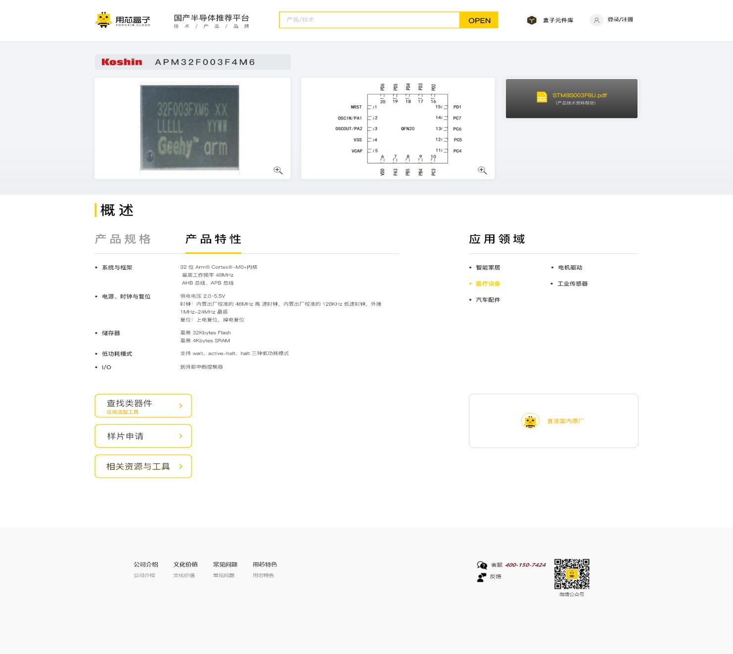 用芯盒子新版正式发布,国产芯片替代一站式搜索