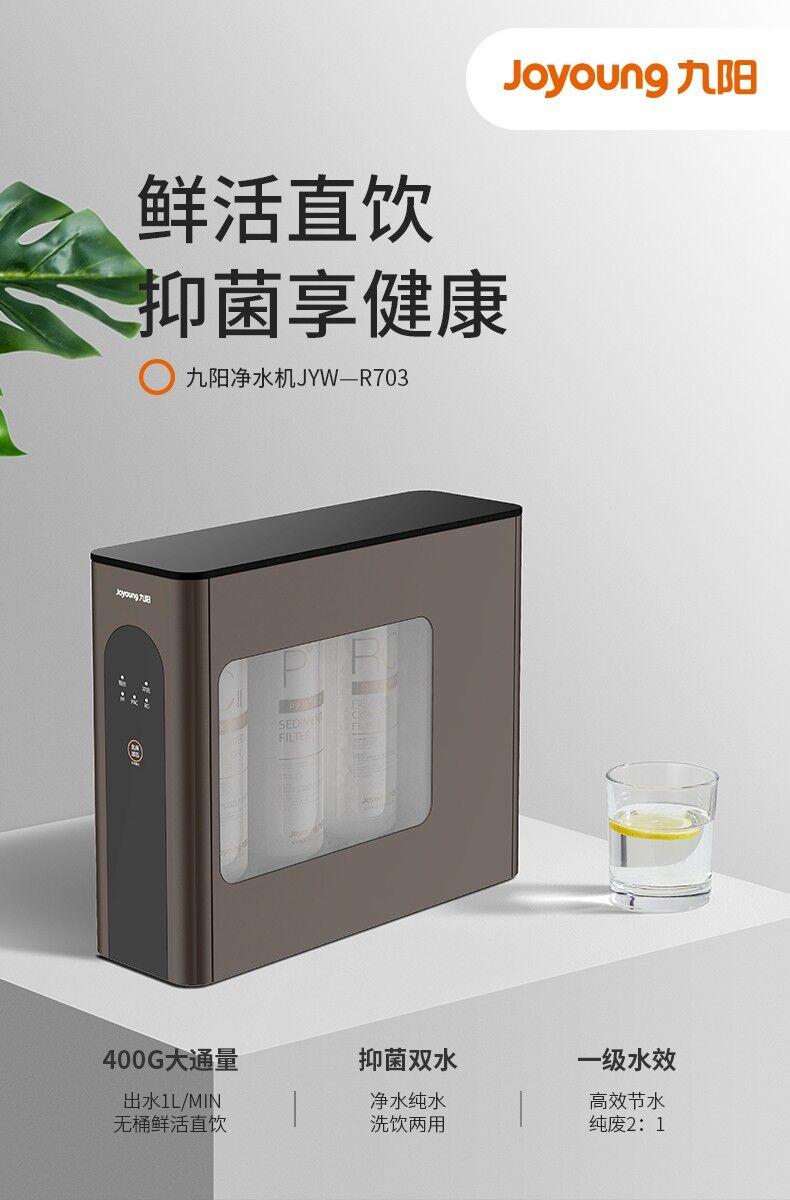 九阳航天净水机JYW-R703-400G——畅享健康好水