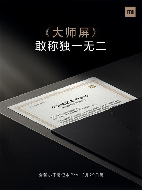 小米全新的高端大作小米笔记本Pro 每块屏都有独一无二编号