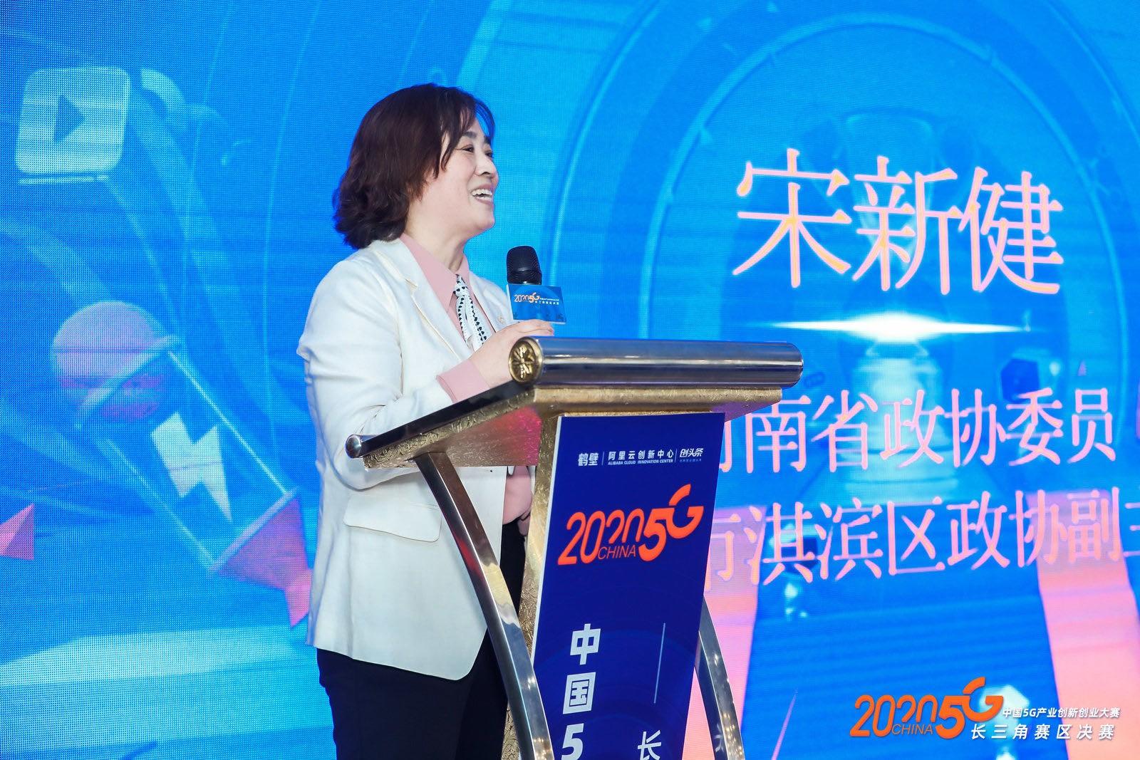 助力5G应用创新,2020中国5G产业创新创业大赛·长三角赛区决赛收官