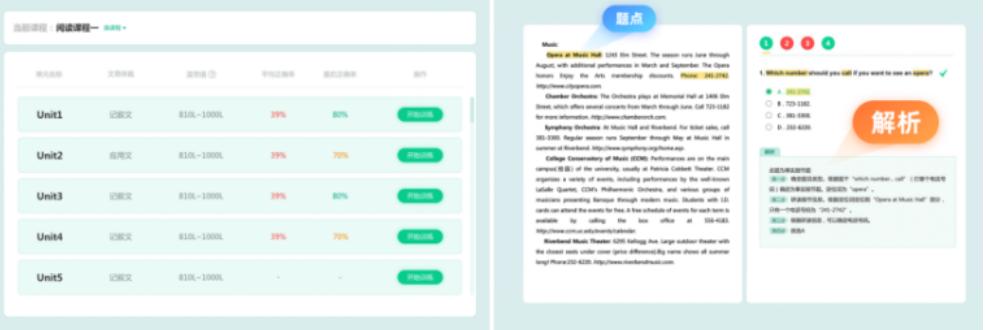 红杉树智能英语全新8.0版本大揭秘!