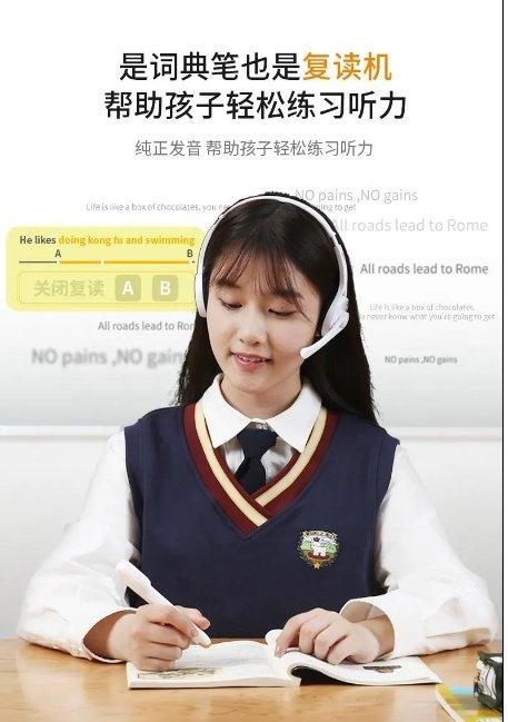 能调节听力语速的词典笔阿尔法蛋词典笔Q3加强版