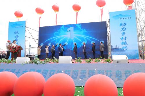 2021年贵德第十六届黄河文化旅游季暨梨花电商节在贵德县举办